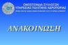 Επισκέψεις - ενημέρωση Αεροδρομίων