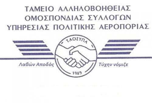 Αρχές - Σκοπός Τ.Α.Ο.Σ.Υ.Π.Α.